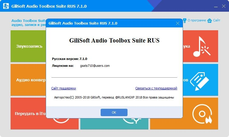 GiliSoft Audio Toolbox Suite 8.5.0 + Crack With Serial Key